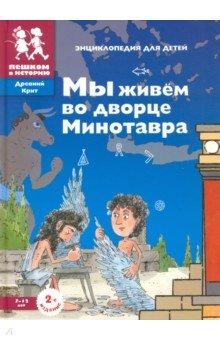 Мы живем во дворце Минотавра: энциклопедия для детей - Завершнева, Суслова