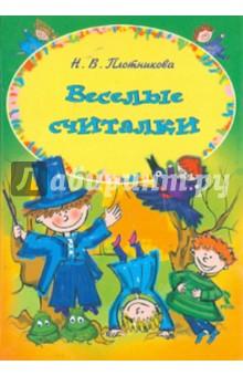 Веселые считалки. Набор карточек для занятий с детьми - Наталия Плотникова