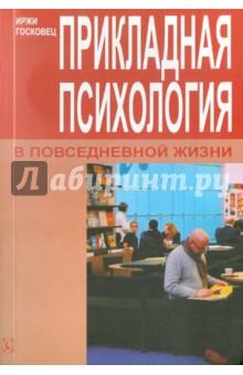 Прикладная психология в повседневной жизни - Иржи Госковец