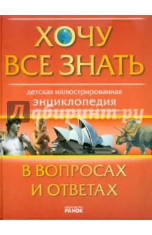 Хочу все знать в вопросах и ответах - Климов, Рассоха