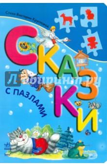 Сказки с пазлами - Виктория Круглова
