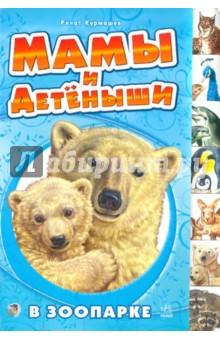 Купить Ринат Курмашев: В зоопарке ISBN: 9789660846005