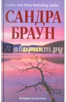 Дьявол - Сандра Браун