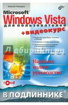 Microsoft Windows Vista для пользователей + Видеокурс (+CD) - Алексей Чекмарев