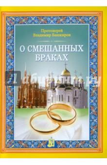 О смешанных браках - Владимир Протоиерей