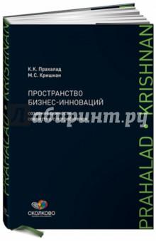 Пространство бизнес-инноваций: Создание ценности совместно с потребителем - Прахалад, Кришнан