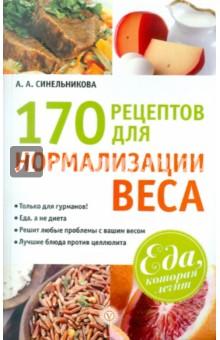 170 рецептов для нормализации веса - А. Синельникова