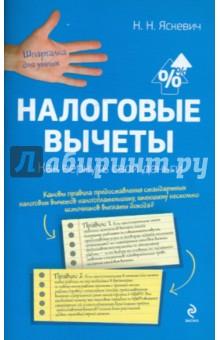 Налоговые вычеты. Как вернуть свои деньги - Надежда Яскевич