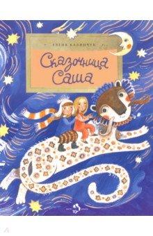Сказочница Саша - Елена Калинчук