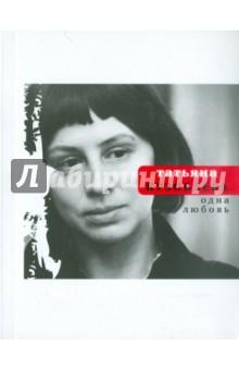 Одна любовь - Татьяна Кузовлева