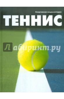 Купить Теннис ISBN: 978-5-699-51370-3