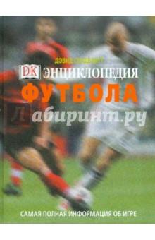 Энциклопедия футбола - Голдблатт, Хайнс