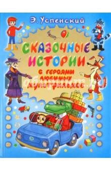 Сказочные истории с героями любимых мультфильмов - Эдуард Успенский