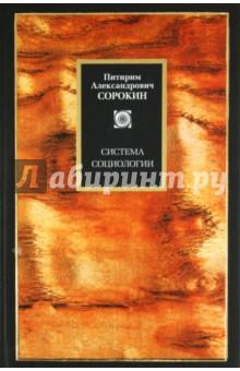 Система социологии - Питирим Сорокин