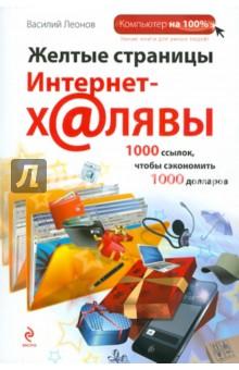 Желтые страницы интернет-халявы, 1000 ссылок, чтобы сэкономить 1000 долларов - Василий Леонов