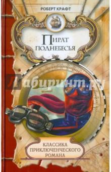 Пират поднебесья; Экспедиция за нигилитом - Роберт Крафт