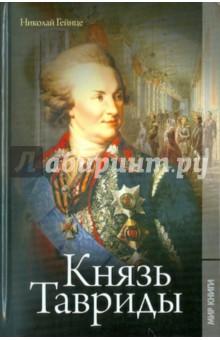 Князь Тавриды - Николай Гейнце