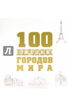 100 великих городов мира - Роман Москаленко