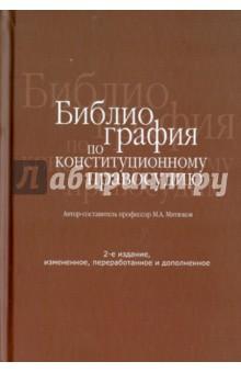 Библиография по конституционному правосудию - Михаил Митюков