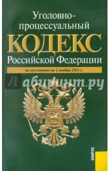 Уголовно-процессуальный кодекс РФ. по состоянию на 01.11.11
