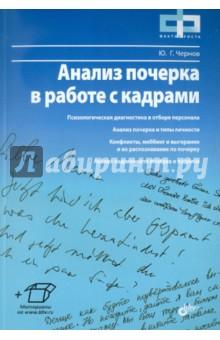 Анализ почерка в работе с кадрами - Юрий Чернов