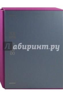 Россия ХХ век. В 3 книгах. Книга 3. 1957-2000