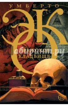 Купить книгу: Эко Умберто. Пражское кладбище (роман, издательство Астрель, 2012 г.)