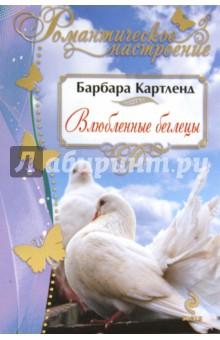 Влюбленные беглецы - Барбара Картленд