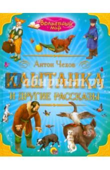 Каштанка и другие рассказы - Антон Чехов