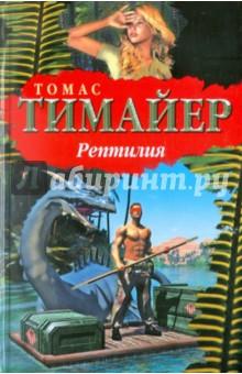 Рептилия - Томас Тимайер