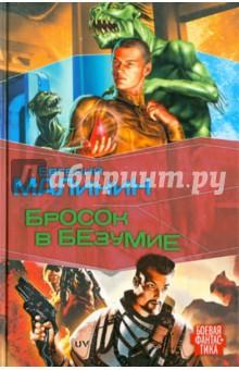 Бросок в безумие - Евгений Малинин