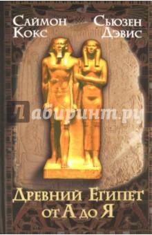 Древний Египет от А до Я - Кокс, Дэвис
