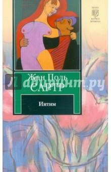 Жан-Поль Сартр. Интим. Издательство: АСТ, 2010 г.