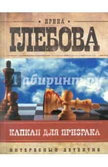Капкан для призрака - Ирина Глебова