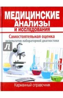 Медицинские анализы и исследования. Карманный справочник - Храмова, Плисов, Платицина