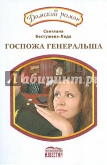 Госпожа генеральша - Светлана Бестужева-Лада