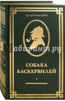 Собака Баскервилей: повести и рассказы - Артур Дойл