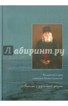 Письма о духовной жизни - Иоанн Схиигумен