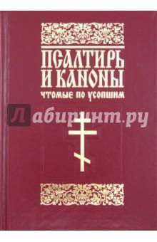 Псалтирь и каноны, чтомые по усопшим: Для мирян