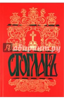 Стоглав. Собор Русской православной Церкви, бывший в Москве в 1551-м году