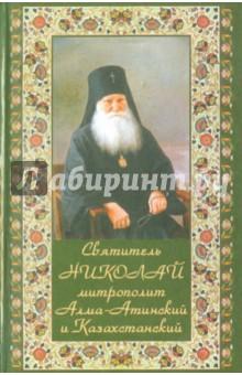Святитель Николай митрополит Алма-Атинский и Казахстанский