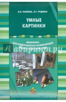 Умные картинки. Материалы для коррекционно-развивающей работы в детском саду - Павлова, Руденко