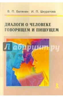 Диалоги о Человеке говорящем и пишущем - Белянин, Шкуратова