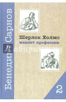 Шерлок Холмс меняет профессию. Книга 2. Магический кристал - Бенедикт Сарнов