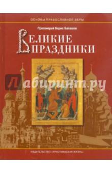 Великие праздники - Борис Протоиерей