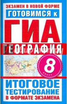 ГИА-12. География. 8 класс. Итоговое тестирование в формате экзамена - Т. Абрамова