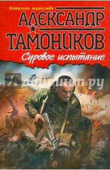 Суровое испытание - Александр Тамоников