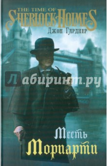 Месть Мориарти - Джон Гарднер