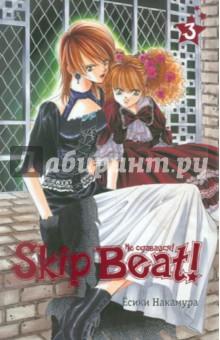 Skip Beat! Не сдавайся! Книга 3 - Есики Накамура