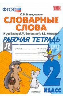 Словарные слова: рабочая тетрадь: 2 класс: к учебнику Русский язык. 2 класс - Ольга Гвинджилия
